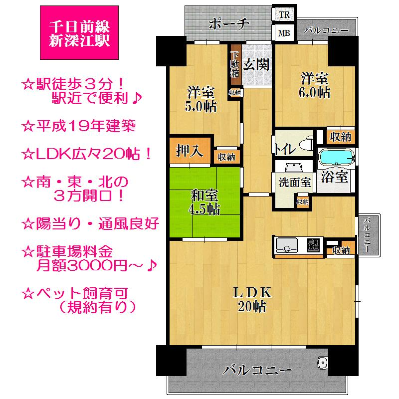 3LDK、価格2950万円、専有面積76m<sup>2</sup>、バルコニー面積15.6m<sup>2</sup>