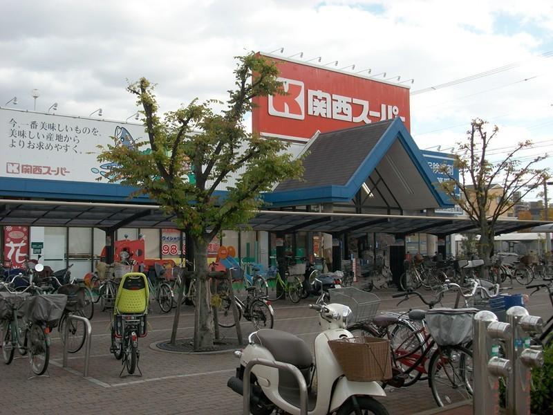 関西スーパーまで約1000m/徒歩13分
