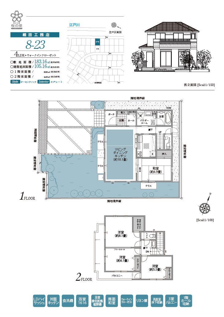 (8-23号棟)、価格2190万円、4LDK、土地面積183.16m<sup>2</sup>、建物面積105.16m<sup>2</sup>