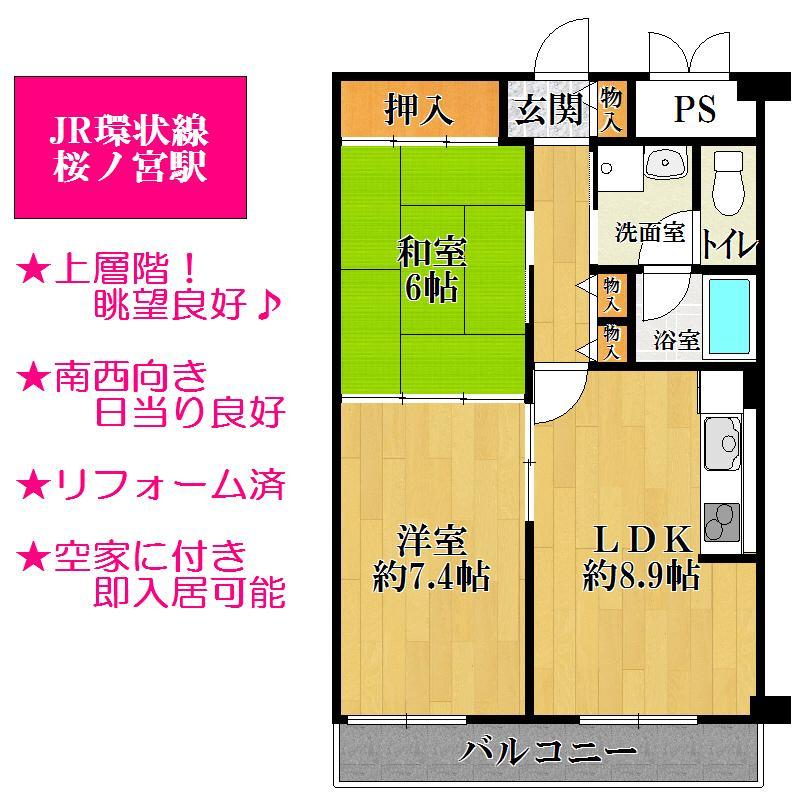 2LDK、価格1880万円、専有面積54.29m<sup>2</sup>、バルコニー面積7.32m<sup>2</sup>