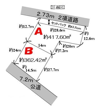土地価格580万円、土地面積417.6m<sup>2</sup>