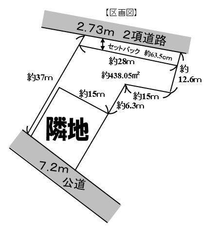 土地価格530万円、土地面積417.6m<sup>2</sup>
