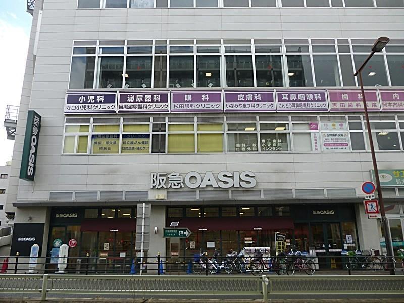 阪急OASISまで約550m/徒歩7分