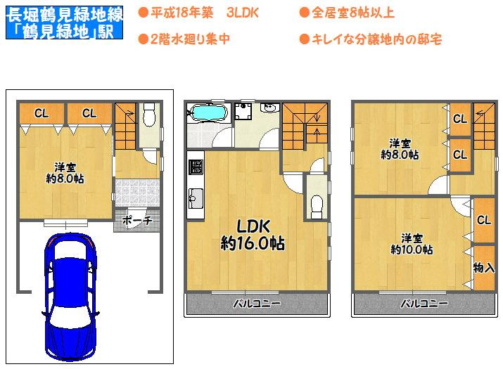 2650万円、3LDK、土地面積64.96m<sup>2</sup>、建物面積116.64m<sup>2</sup> 間取り図