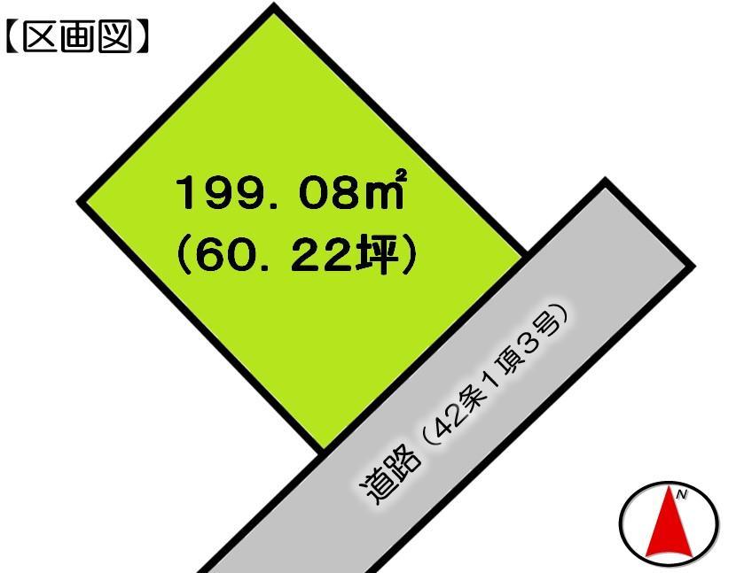 土地価格600万円、土地面積199.08m<sup>2</sup> JR成東駅徒歩9分。<BR>閑静な住宅街です。<BR>建築条件なし!<BR>お好きなハウスメーカーで建築できます。