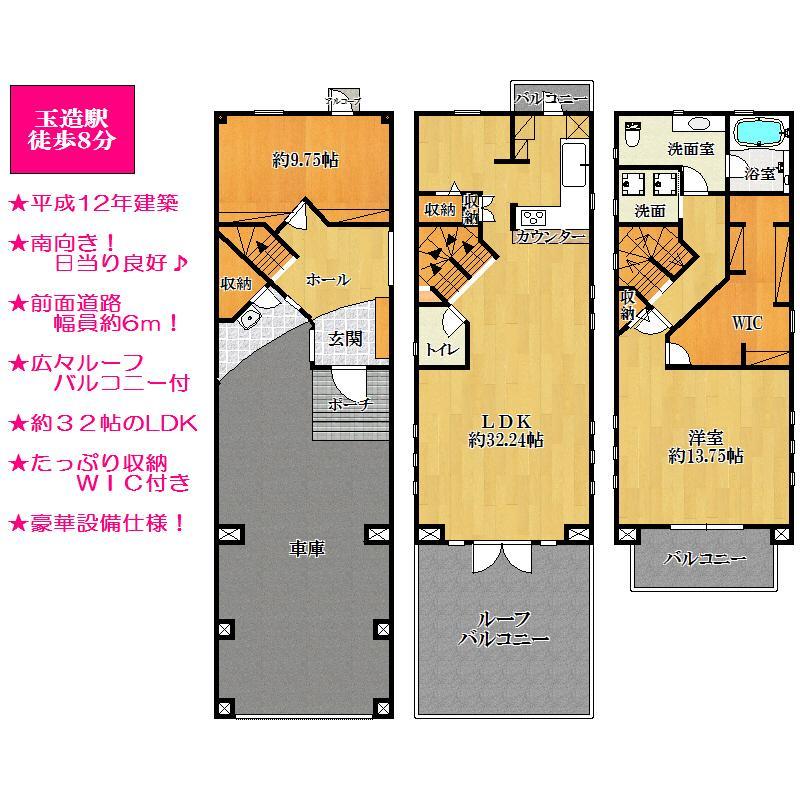 9000万円、2LDK+S(納戸)、土地面積110.54m<sup>2</sup>、建物面積182.05m<sup>2</sup>