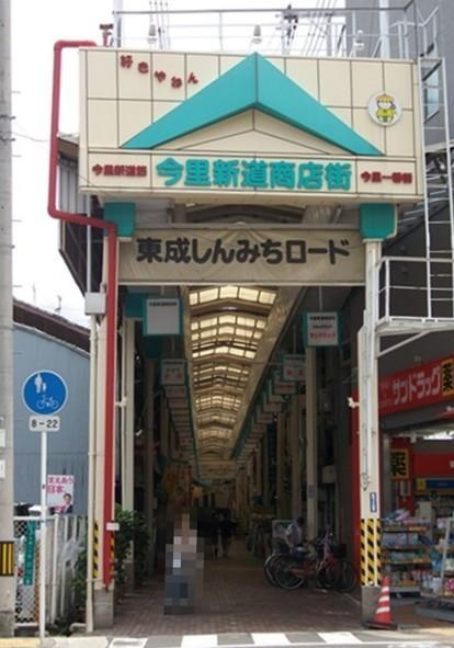 今里新道商店街まで約140m/徒歩2分