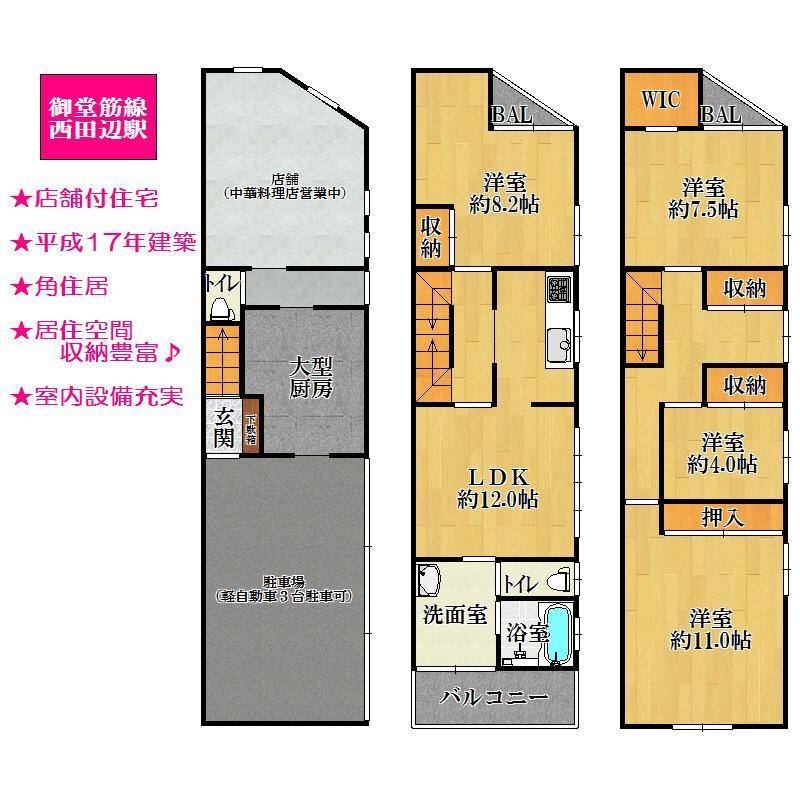 3780万円、4LDK、土地面積71.5m<sup>2</sup>、建物面積161.29m<sup>2</sup>