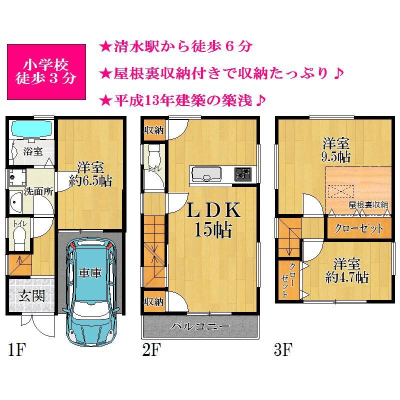 1980万円、3LDK、土地面積51.93m<sup>2</sup>、建物面積90.73m<sup>2</sup>
