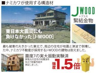 3世代・90年の耐久性。阪神淡路大震災クラスの地震にも耐えうる安全な家づくり。ナミカワで使用している構造材のLVLは一般的なムク製材に比べて約1.5倍の強度が確保されています。