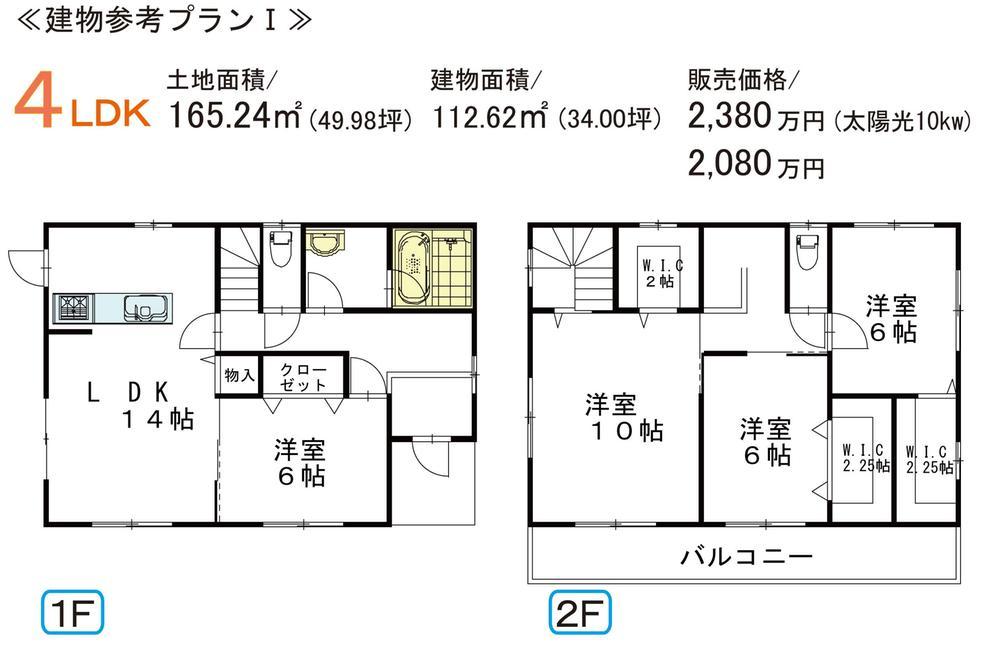 2080万円、4LDK、土地面積165.25m<sup>2</sup>、建物面積112.62m<sup>2</sup> 14帖の広々リビング。開放的な空間は家族が集まっても狭さを感じさせません。各居室には収納を設置しております。