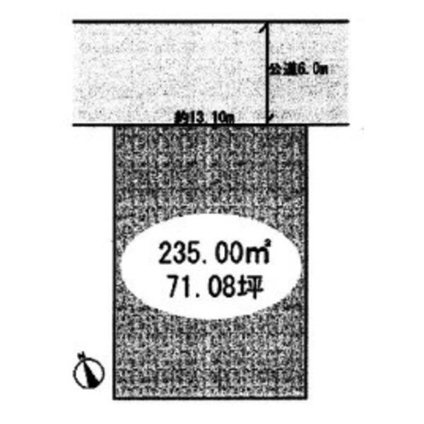 土地価格1180万円、土地面積235m<sup>2</sup>