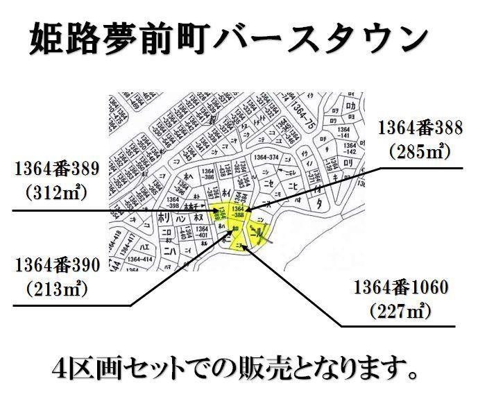 土地価格300万円、土地面積1,037m<sup>2</sup> 区画図