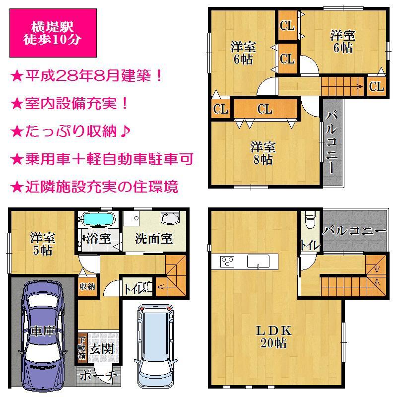 3480万円、4LDK、土地面積79.1m<sup>2</sup>、建物面積127.98m<sup>2</sup>