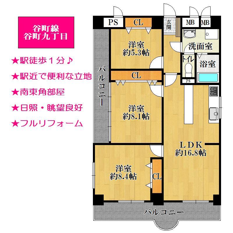 3LDK、価格3290万円、専有面積89.18m<sup>2</sup>、バルコニー面積19.64m<sup>2</sup>