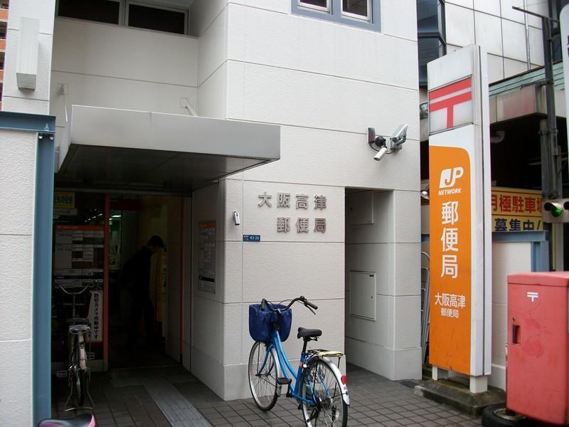 大阪高津郵便局まで約400m/徒歩5分