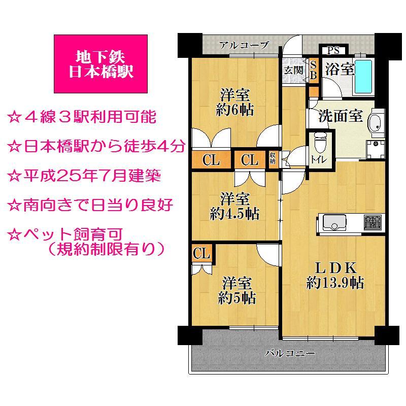 3LDK、価格3980万円、専有面積65.21m<sup>2</sup>、バルコニー面積10.41m<sup>2</sup>