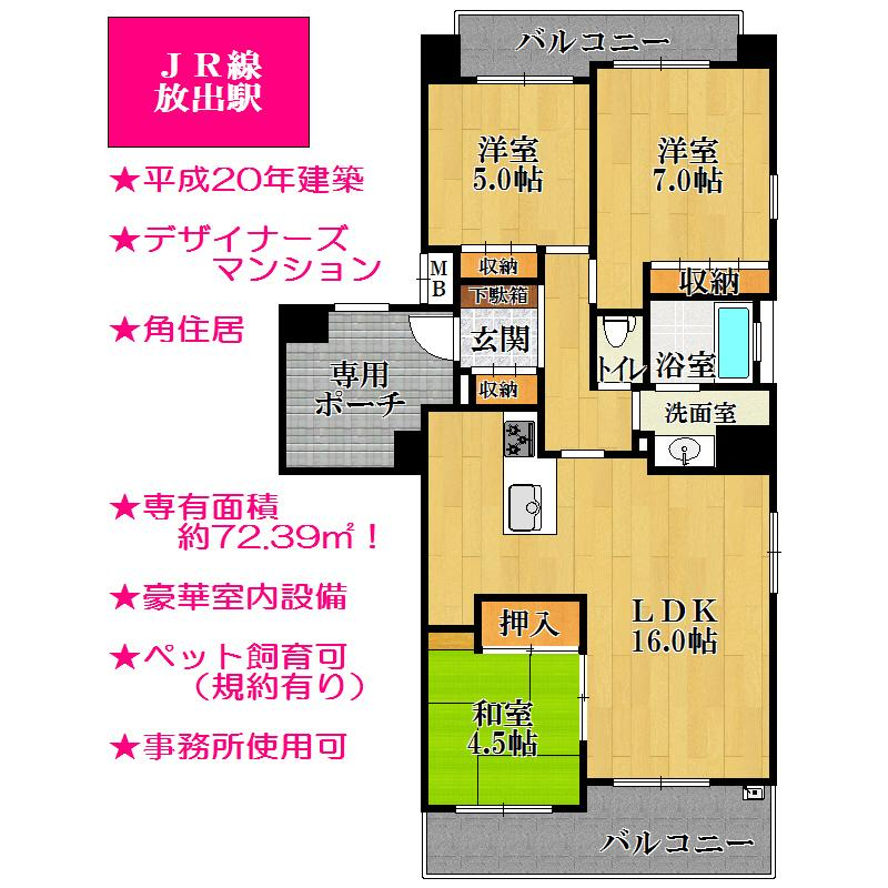 3LDK、価格3080万円、専有面積72.39m<sup>2</sup>、バルコニー面積16.14m<sup>2</sup>