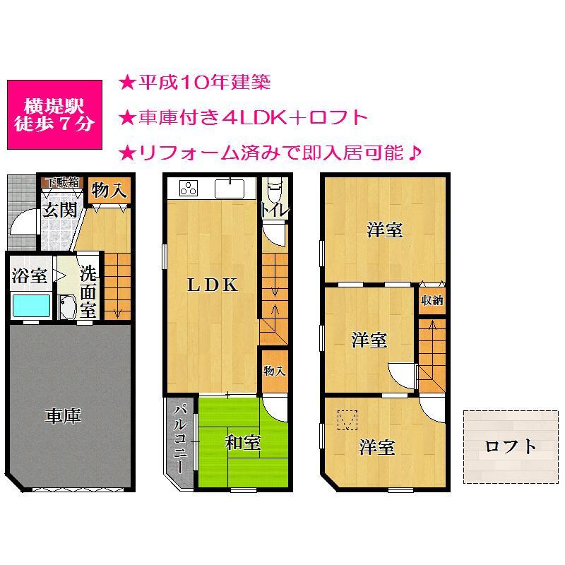 1580万円、4LDK、土地面積35.67m<sup>2</sup>、建物面積77.03m<sup>2</sup>