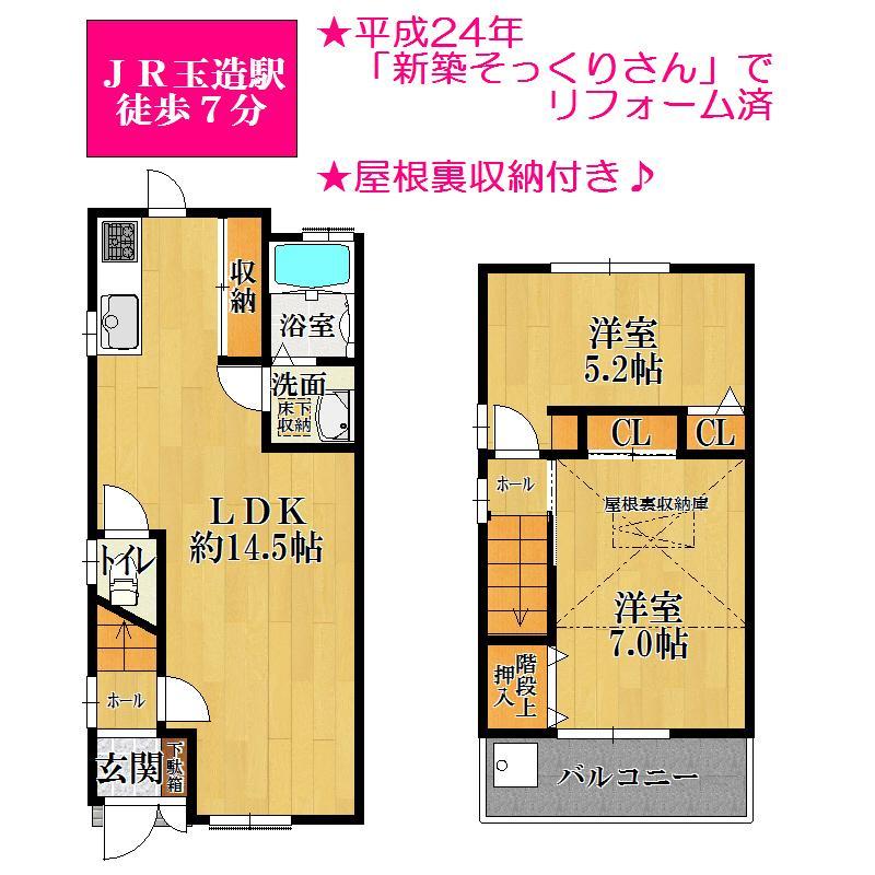 1380万円、2LDK、土地面積44.29m<sup>2</sup>、建物面積42.57m<sup>2</sup>