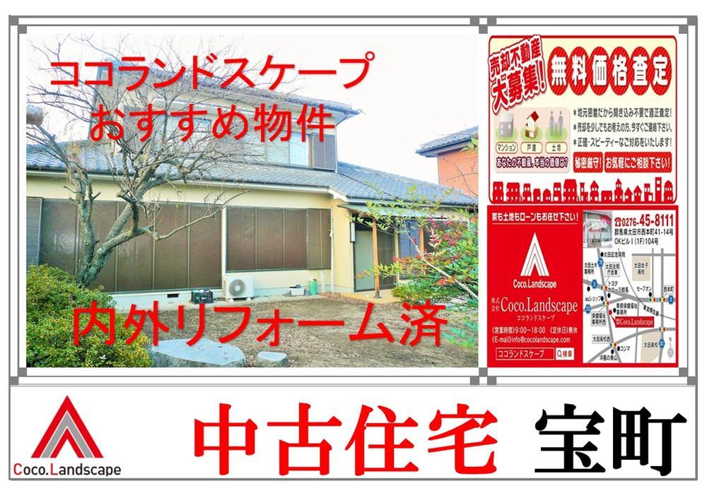広々敷地と大きい建物、屋根付き車庫や大きい物置と小さい物置もついて3000万円から販売開始です♪