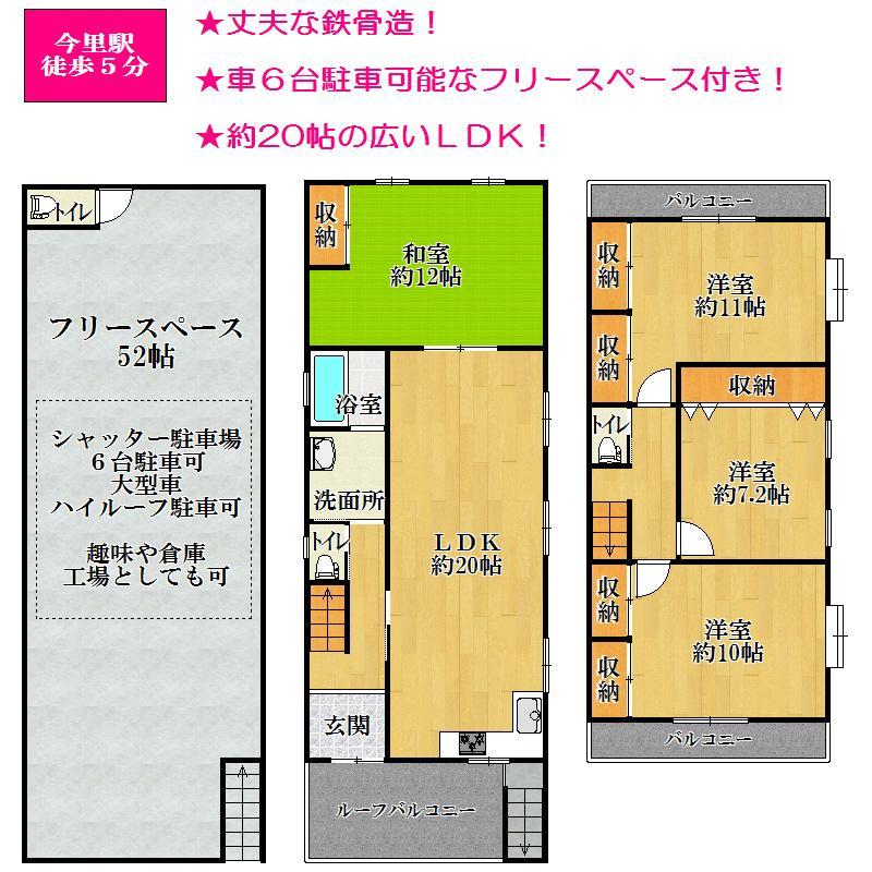 5480万円、4LDK、土地面積110.74m<sup>2</sup>、建物面積227.24m<sup>2</sup>