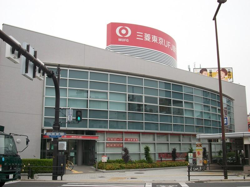 三菱東京UFJ銀行まで約570m/徒歩7分