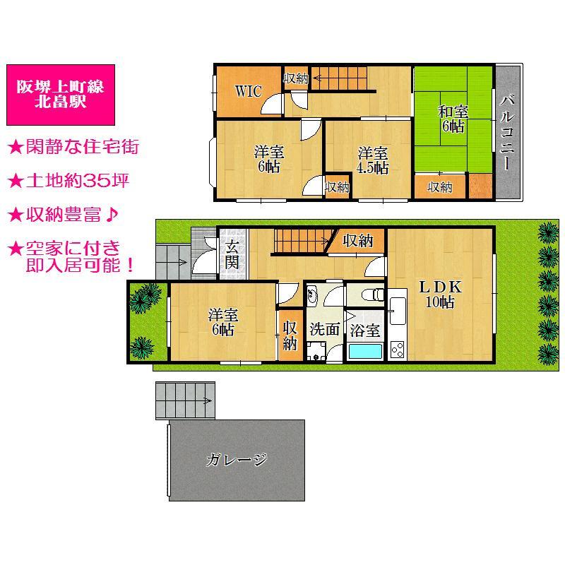 3450万円、4LDK、土地面積122.5m<sup>2</sup>、建物面積108.58m<sup>2</sup>
