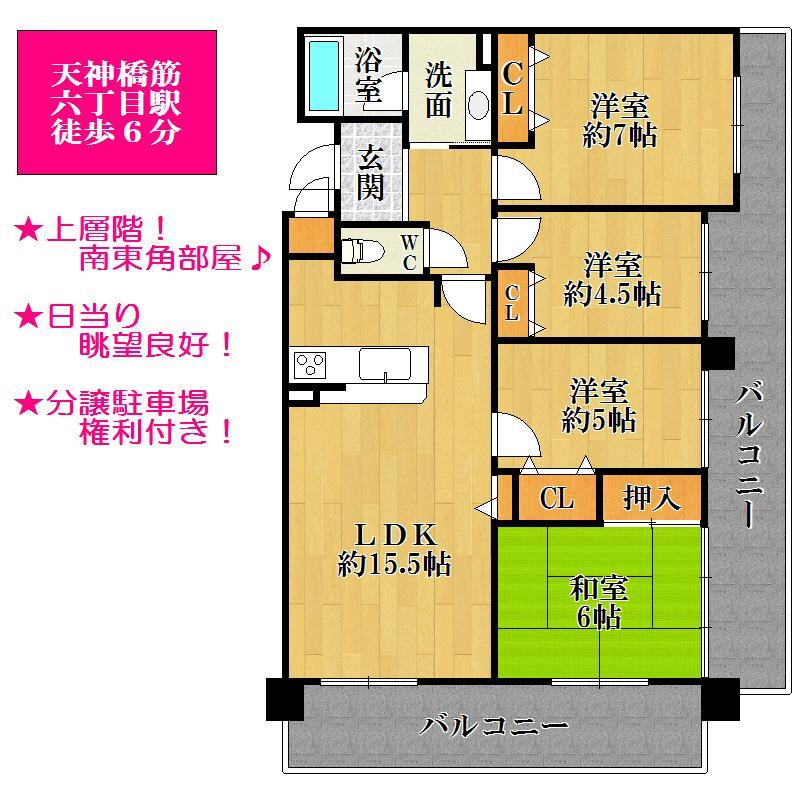 4LDK、価格3780万円、専有面積80.24m<sup>2</sup>、バルコニー面積32.23m<sup>2</sup>