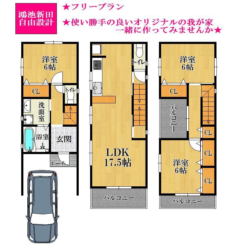 2480万円、3LDK、土地面積61.85m<sup>2</sup>、建物面積93.96m<sup>2</sup>
