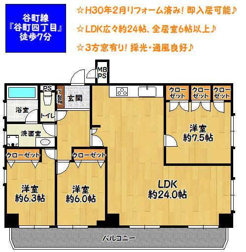 3LDK、価格3580万円、専有面積101.54m<sup>2</sup>、バルコニー面積13.83m<sup>2</sup> 間取り図