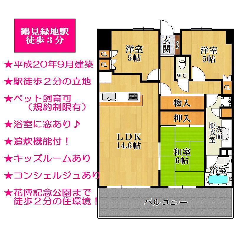 3LDK、価格2980万円、専有面積72.11m<sup>2</sup>、バルコニー面積15.2m<sup>2</sup>