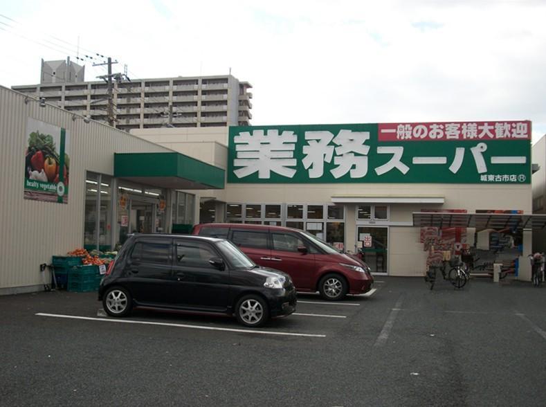 業務スーパーまで約600m/徒歩7分