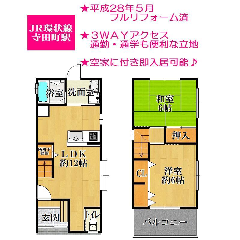 1780万円、2LDK、土地面積45.22m<sup>2</sup>、建物面積62.65m<sup>2</sup>