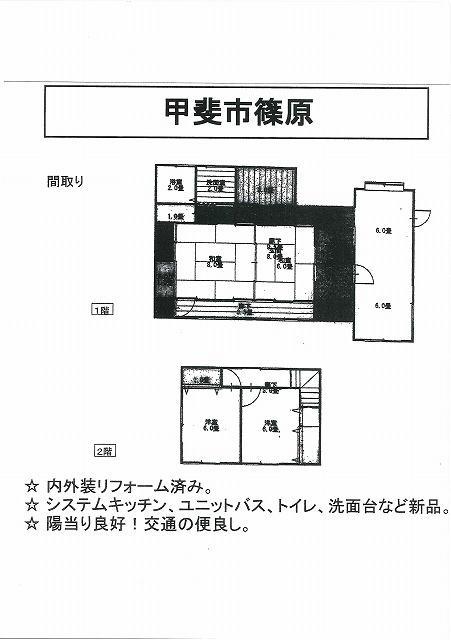 1790万円、4LDK+S(納戸)、土地面積236.6m<sup>2</sup>、建物面積110.13m<sup>2</sup> 間取り