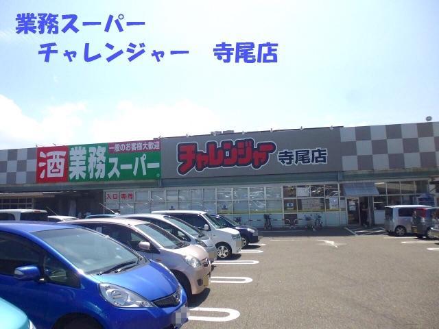 チャレンジャー寺尾店まで454m
