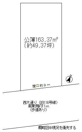 土地価格1630万円、土地面積163.22m<sup>2</sup>