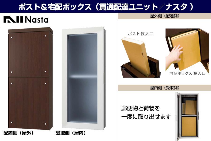 【ポスト&宅配ボックス】