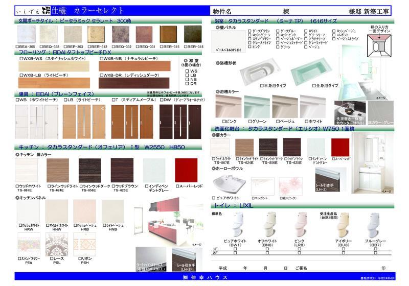 ■1枚ずつ壁ごとの壁紙を選べるなどの驚きの自由設計をお安く実現。ドアの種類・色、フローリングの色・仕様、屋根の色、コンセント位置、外観デザインなど、組み合わせは無限大。理想の住まいを応援します。