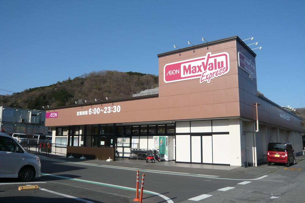 マックスバリューまで750m 営業時間 6:00~23:30