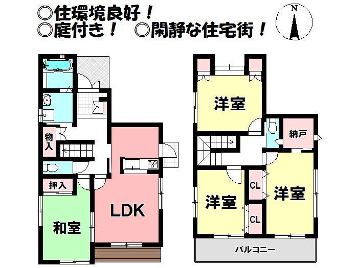 2480万円、4LDK、土地面積160.05m<sup>2</sup>、建物面積124m<sup>2</sup>
