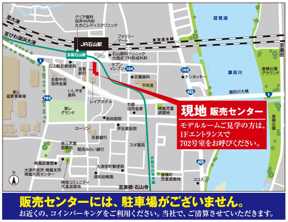フェミネンス大津石山駅前のモデルルーム案内図
