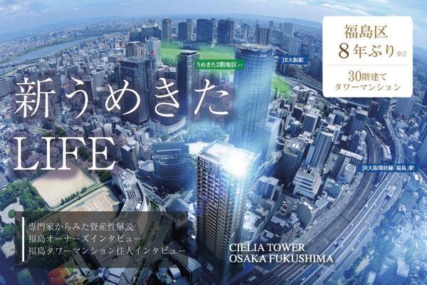 シエリアタワー大阪福島の取材レポート画像