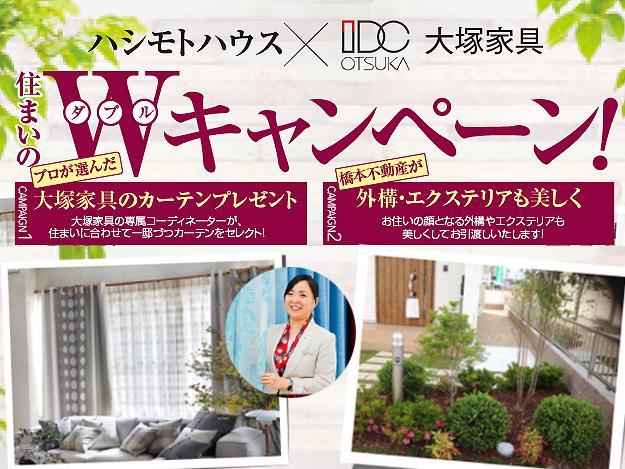 大塚家具のカーテンプレゼント&橋本不動産が外構を美しくしてお引渡しいたします(詳しくはお問合せください)