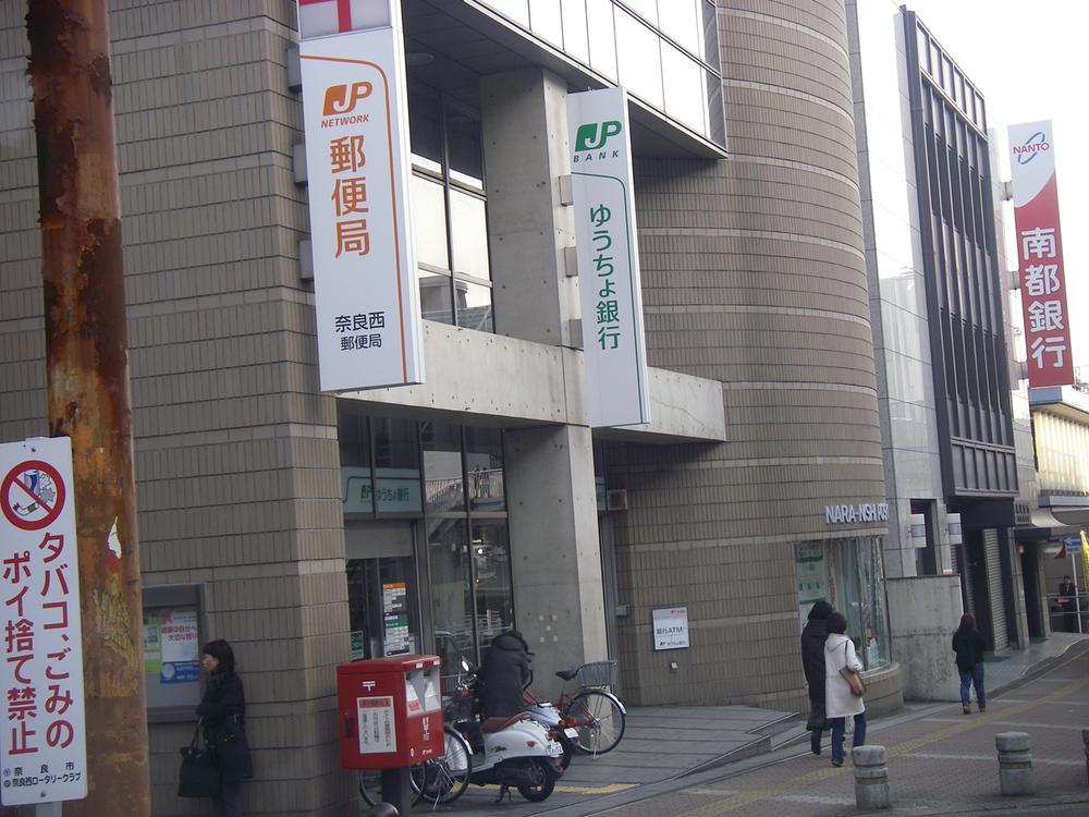 奈良西郵便局まで761m