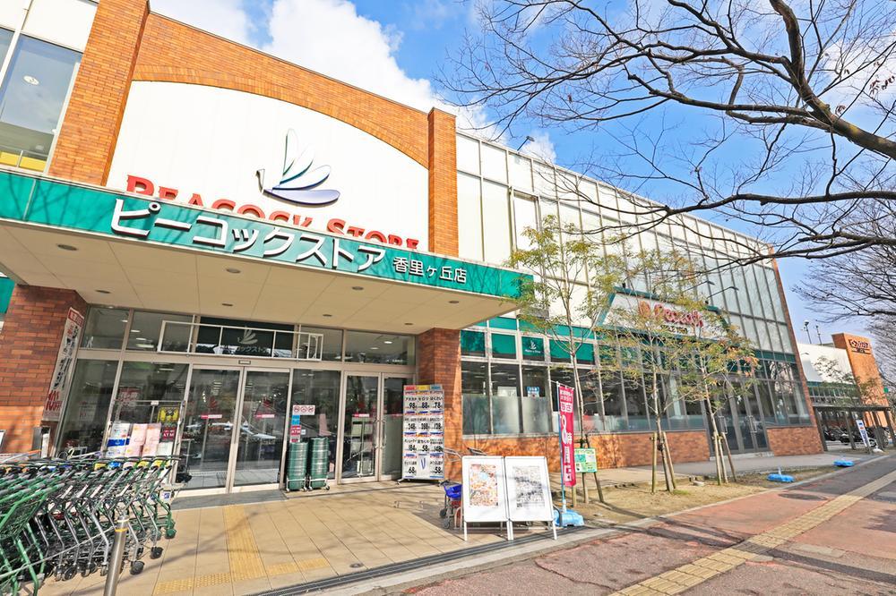 ピーコックストア 香里ケ丘店まで500m 徒歩7分。営業時間8-23時。クリーニング屋もあり、日々ため込まずこまめに利用できるから衣替えもスムーズです。駐車場67台完備。