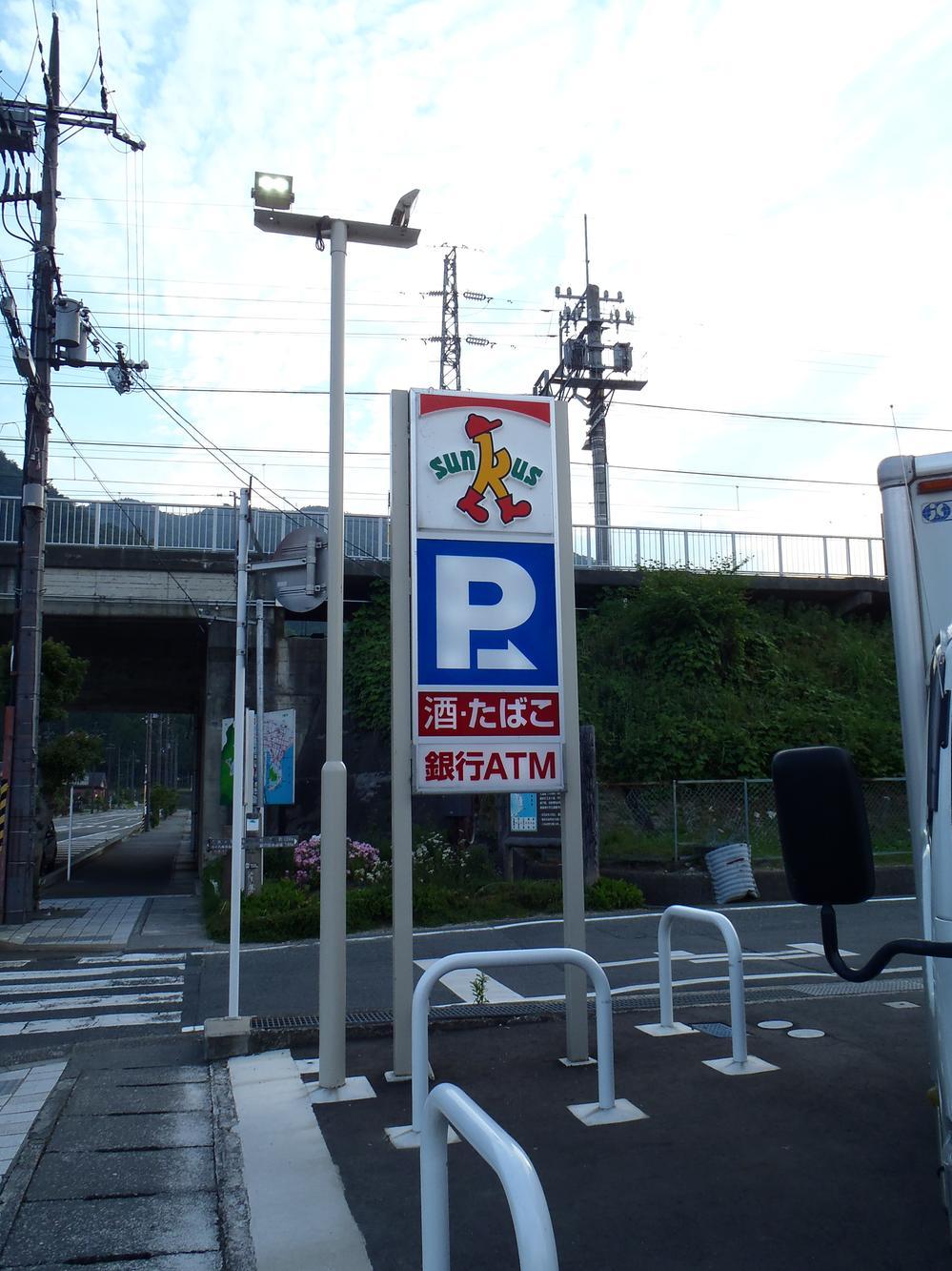 ローソン近江高島駅前店まで2700m