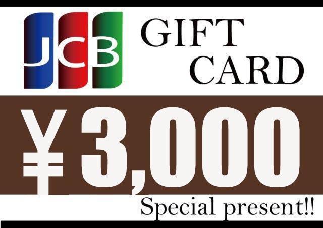 ご来店予約頂いたご新規のお客様にJCBギフトカード3000円分プレゼント中!