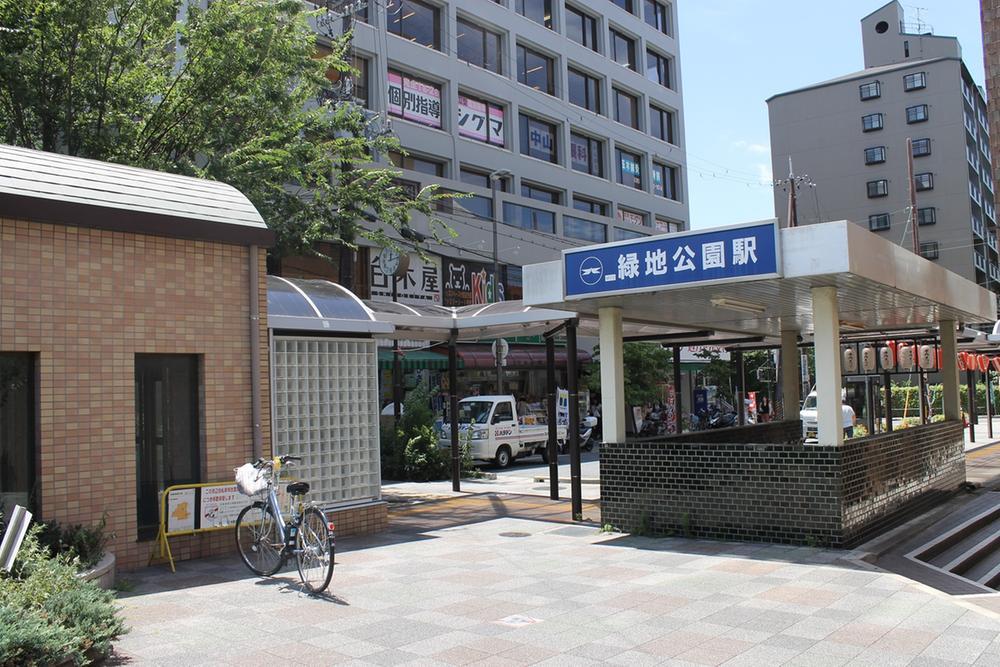 北大阪急行「緑地公園」駅まで1200m 徒歩圏内に、大阪メトロ御堂筋線直結の北大阪急行「緑地公園」駅が有り◎梅田や天王寺のアクセスも