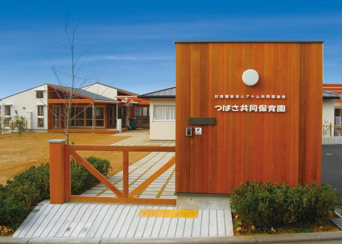 2012年4月には、タウン内に「つばさ共同保育園」が開園!子育て環境がますます充実しています。